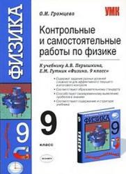 Контрольные и самостоятельные работы по физике. 9 класс. Громцева О.И. 2010