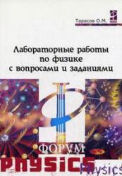 Лабораторные работы по физике с вопросами и заданиями. Тарасов О.М. 2011
