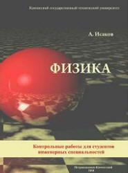 Методические указания по выполнению индивидуальных заданий по физике. Исаков А.Я. 2010