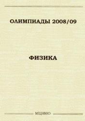 Олимпиады 2008-2009. Физика. Задачи московских олимпиад. Семёнов М.В., Якута А.А. 2009