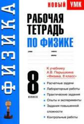 Рабочая тетрадь по физике. 8 класс. Минькова Р.Д. 2009