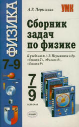 Сборник задач по физике. 7-9 класс. Перышкин А.В. 2010