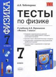 Тесты по физике. 7 класс. Чеботарева А.В. 2010