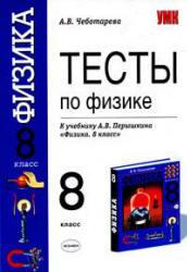 Тесты по физике. 8 класс. Чеботарева А.В. 2010