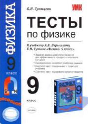 Тесты по физике. 9 класс. Громцева О.И. 2010