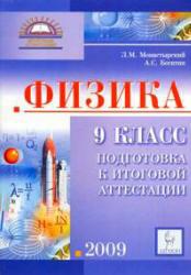 Физика. 9 класс. Подготовка к итоговой аттестации 2009. Монастырский Л.М., Богатин А.С. 2008