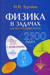 Физика в задачах для поступающих в ВУЗы. Турчина Н.В. 2008