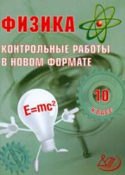 Физика. 10 класс. Контрольные работы в новом формате. Годова И.В. 2011