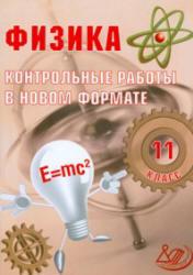 Физика. 11 класс. Контрольные работы в новом формате. Годова И.В. 2011