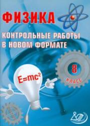 Физика. 8 класс. Контрольные работы в новом формате. Годова И.В. 2011