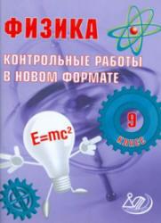 Физика. 9 класс. Контрольные работы в новом формате. Годова И.В. 2011