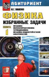 Физика. Избранные задачи. Книга 1. Павленко Ю.Г. 2008