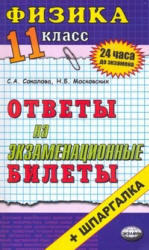 Физика. Ответы на экзаменационные билеты. 11 класс. Соколова С.А., Московских Н.Б. 2009