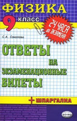 Физика. Ответы на экзаменационные билеты. 9 класс. Соколова С.А. 2010