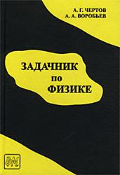 Задачник по физике. Чертов А.Г., Воробьев А.А. 1988