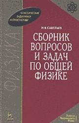 Сборник вопросов и задач по общей физике. Савельев И.В. 1988