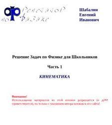 Решение Задач по Физике для Школьников. Часть 1. Кинематика. Шабалин Е.И.