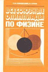Всесоюзные олимпиады по физике, Слободецкий И.Ш., Орлов В.А., 1982