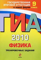 ГИА 2010, Физика, Тренировочные задания, 9 класс, Зорин Н.И., 2009