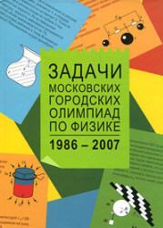 Задачи Московских городских олимпиад по физике, 1986-2005, Варламов С.Д., Зинковский В.И., Семёнов М.В., 2007