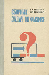 Сборник задач по физике для 8-10 класс, Демкович В.П., Демкович Л.П., 1981