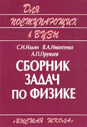 Сборник задач по физике для поступающих в ВУЗы, Ильин С.И., Никитенко В.Л., Прунцев А.П., 2001