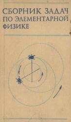Сборник задач по элементарной физике, Буховцев Б.Б., Мякишев Г.Я., 1974