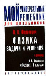 Физика, 7 класс, Задачи и решения, Филонович Н.В., 2004