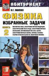 Физика, Избранные задачи, Книга 2, Павленко Ю.Г., 2008
