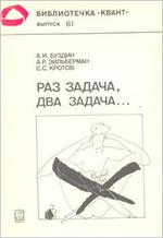 Раз задача, два задача, Буздин A.И., Зильберман А.Р., Кротов С.С., 1990