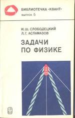 Задачи по физике, Слободецкий И.Ш., Асламазов Л.Г., 1980