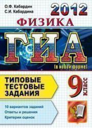 ГИА 2012, Физика, 9 класс, Типовые тестовые задания, Кабардин О.Ф., Кабардина С.И., 2012
