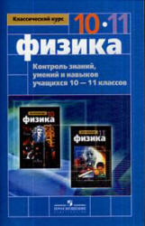 Физика, Контроль знаний, 10-11 класс, Заботин В.А., Комиссаров В.Н., 2008