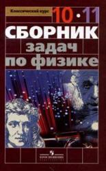 Сборник задач по физике, 10-11 класс, Парфентьева Н.А., 2010