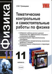 Тематические контрольные и самостоятельные работы по физике, 11 класс, Громцева О.И., 2012