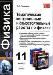 Тематические контрольные и самостоятельные работы по физике, 11 класс, Громцева, 2012
