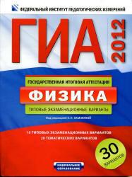 ГИА 2012, Физика, Типовые экзаменационные варианты, 30 вариантов, Камзеева Е.Е., 2011