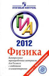ГИА 2012, Физика, Контрольные тренировочные материалы, 9 класс, Лебедева И.Ю., Бокатова С.С., 2012