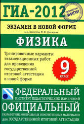 ГИА 2012, Физика, Тренировочные варианты, 9 класс, Камзеева Е.Е., Демидова М.Ю., 2011