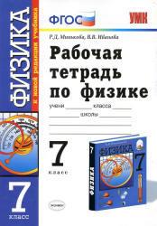 Рабочая тетрадь по физике, 7 класс, Минькова Р.Д., 2012