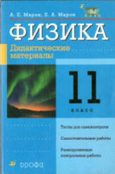 Физика, 11 класс, Дидактические материалы, Марон А.Е., 2007