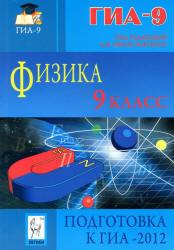 Физика, 9 класс, Подготовка к ГИА 2012, Монастырский Л.М., Богатин А.С., Игнатова Ю.А., 2011
