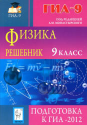 Физика, 9 класс, Решебник, Подготовка к ГИА 2012, Монастырский Л.М., Богатин А.С., Игнатова Ю.А., 2011