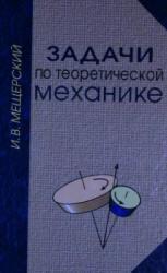 Задачи по теоретической механике, Мещерский И.В., 2010