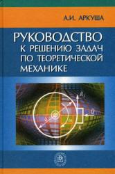 Руководство к решению задач по теоретической механике, Аркуша А.И., 2002