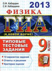 ГИА 2013, Физика, 9 класс, Типовые тестовые задания, Кабардин О.Ф., Кабардина С.И.