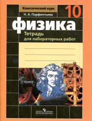 Физика, 10 класс, Тетрадь для лабораторных работ, Парфентьева Н.А., 2012