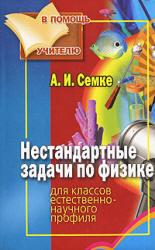 Нестандартные задачи по физике, Семке А.И., 2007