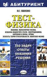 Тест-Физика, 350 задач, Ответы, указания, решения, Павленко Ю.Г., 2004