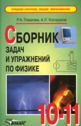 Сборник задач и упражнений по физике, 10-11 класс, Гладкова Р.А., Косоруков А.Л., 2007